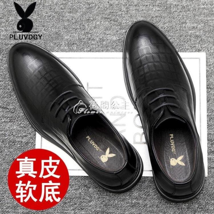 皮鞋男真皮商務正裝鞋春季韓版休閒鞋英倫青年結婚鞋增高男士皮鞋 摩可美家