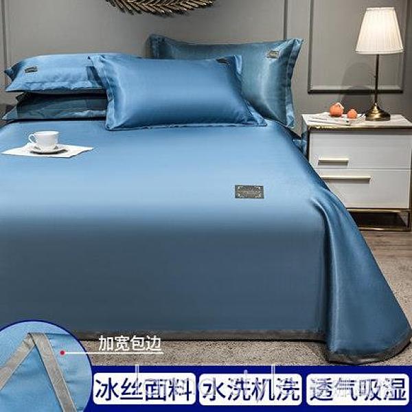 夏季冰絲床單單件學生宿舍單人被單枕套三件套雙人床純色夏天粗布 全館新品85折 YTL