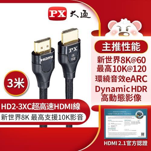 PX大通HD2-3XC真8K HDMI 2.1版影音傳輸線3米