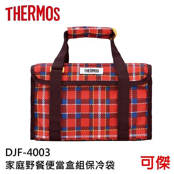 THERMOS 膳魔師 DJF-4003 家庭野餐便當盒組保冷袋 3.9L 保冷袋 + 3種款式 便當盒 周年慶特價