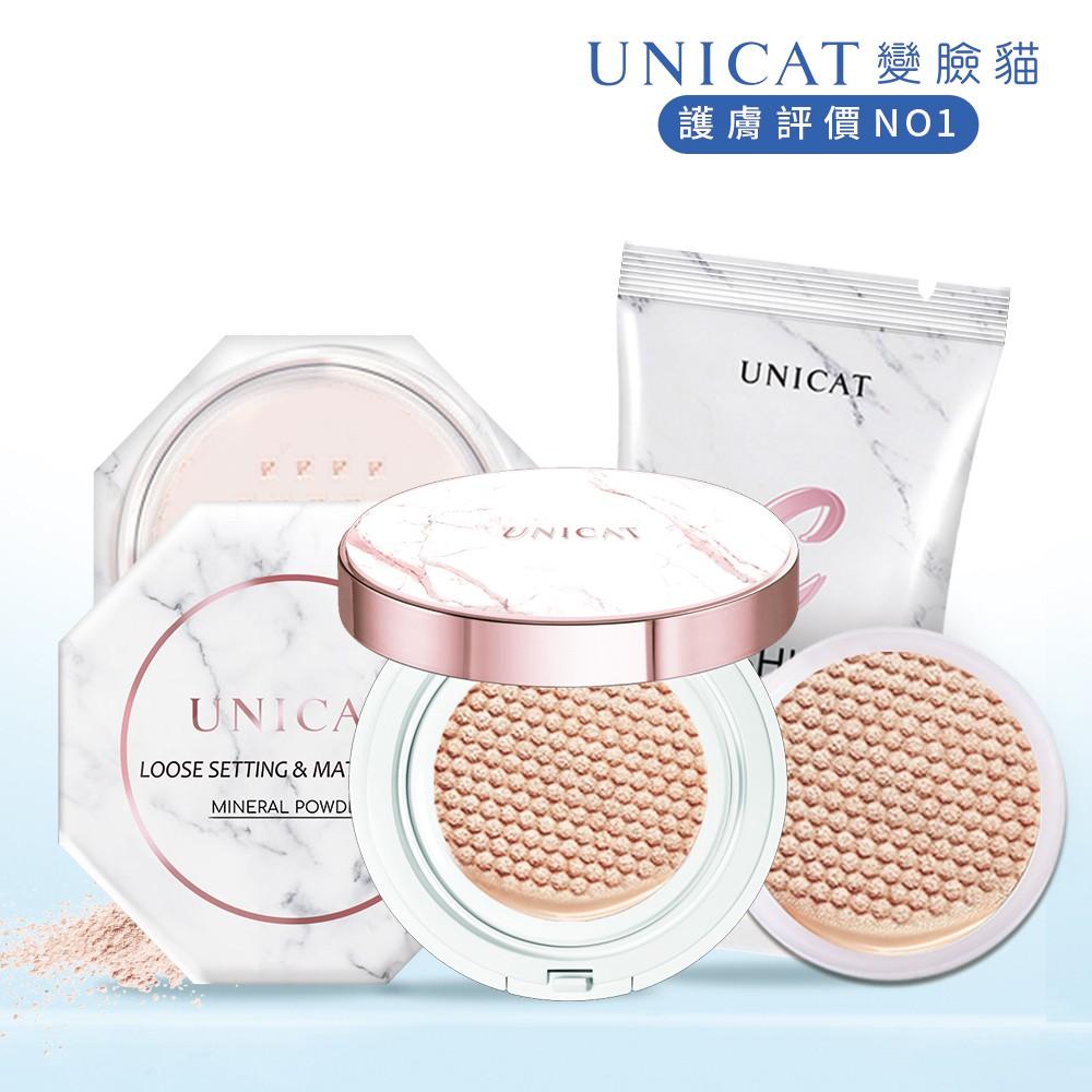 台灣現貨 當天出貨 買二送一 UNICAT變臉貓 美妝保濕控油 豪華旗艦組(贈送為氣墊補充蕊)