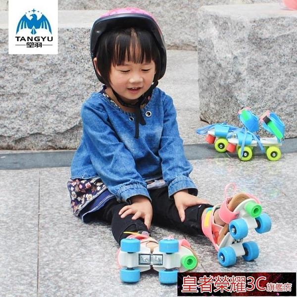 輪滑鞋 兒童雙排輪滑鞋雙排溜冰鞋寶寶四輪旱冰鞋幼兒初學可調大小輪滑鞋YTL