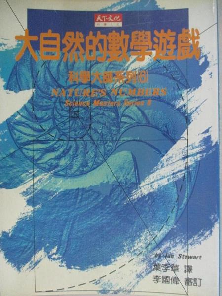 【書寶二手書T1/科學_CCM】大自然的數學遊戲_史都華