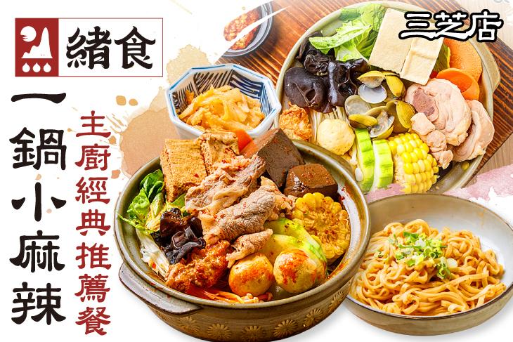 【台北】緒食一鍋小麻辣(三芝店) #GOMAJI吃喝玩樂券#電子票券#中式