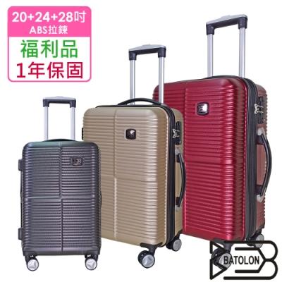 (福利品 20+24+28吋) 四季風采TSA鎖加大ABS硬殼箱/行李箱  (20灰+24香檳+28酒紅)