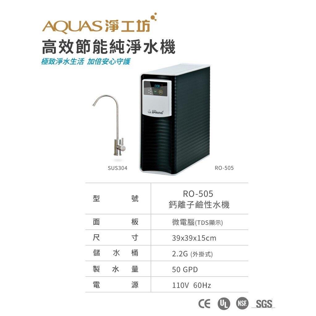 AQUAS淨工坊 RO505高效節能RO逆滲透櫥下型淨水器/淨水機(贈不鏽鋼龍頭)