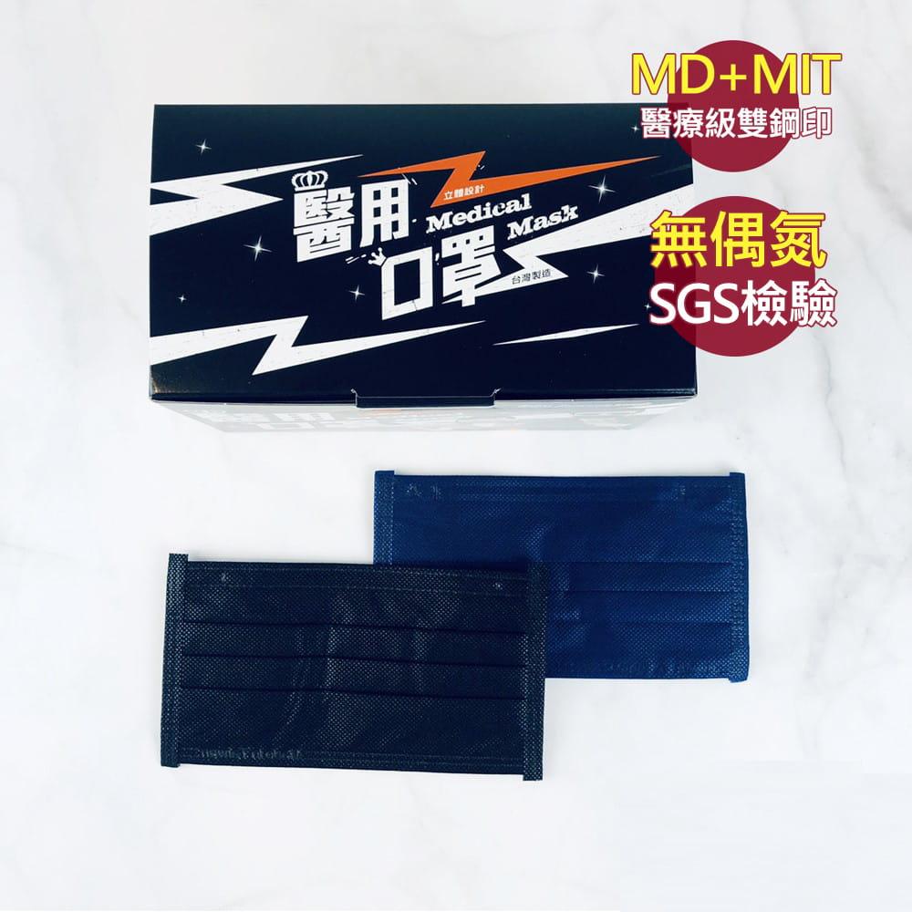 永猷 MD+MIT 無偶氮 醫療級特殊色口罩 50入/盒 (搖滾深藍/搖滾黑兩色可選)