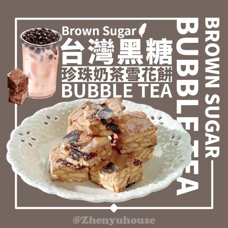 台灣黑糖珍珠奶茶雪花餅250g【臻御行】