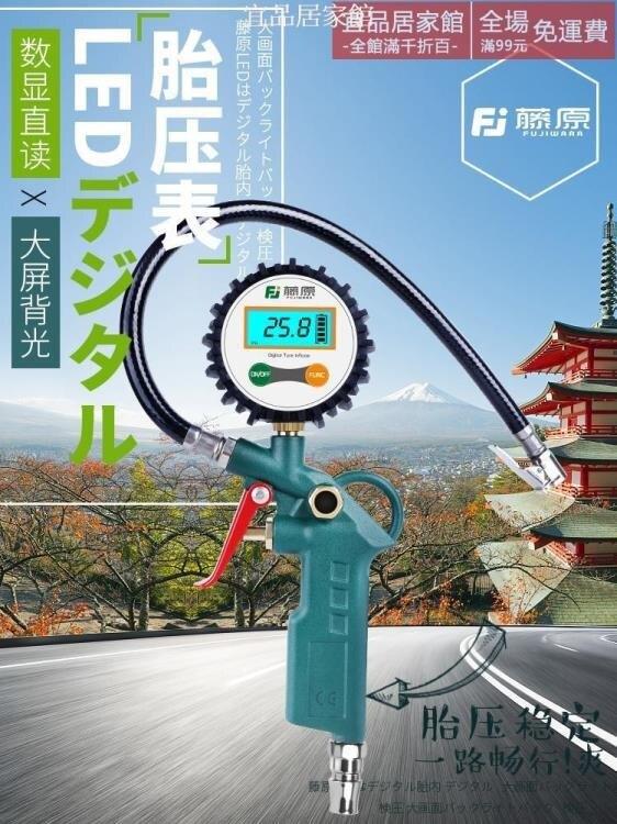 胎壓計 藤原氣壓表胎壓表充氣頭汽車輪胎高精度氣壓監測器數顯加氣打氣槍 摩可美家