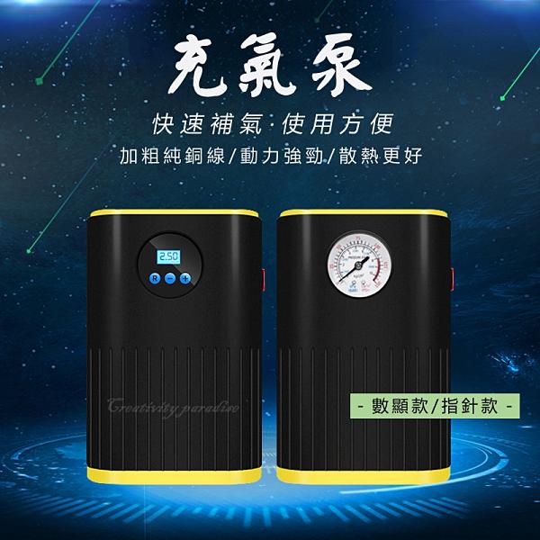 【車載充氣泵】指針款 汽車用12V輪胎打氣機 車載電動充氣機 手電筒打氣泵 附3種充氣嘴