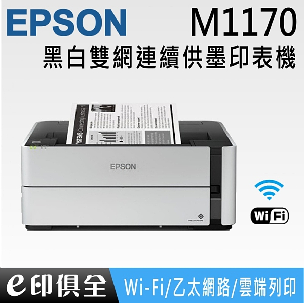 EPSON M1170 黑白高速雙網連續供墨印表機