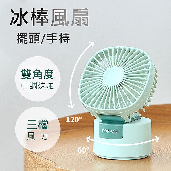 冰棒風扇 桌面風扇 手持+旋轉底座 (USB充電)[APP搶購]活力綠