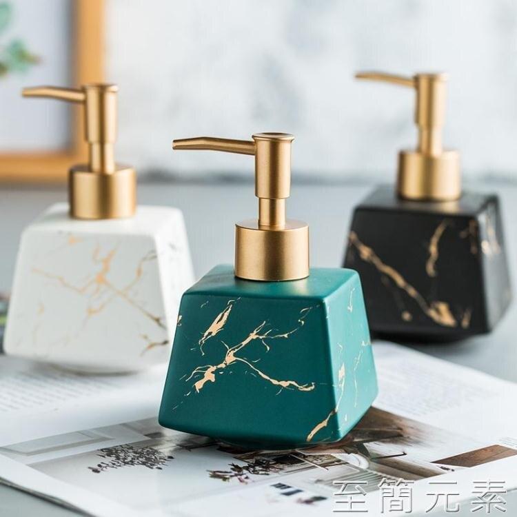 分裝瓶 輕奢陶瓷洗手液沐浴露洗發水分裝瓶乳液按壓瓶樣板房衛生間擺件