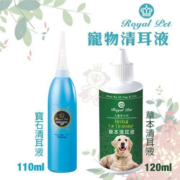 *WANG*Royal Pet皇家寵物 草本120ml/寶石清耳液110ml 溫和不刺激草本成分 犬貓適用