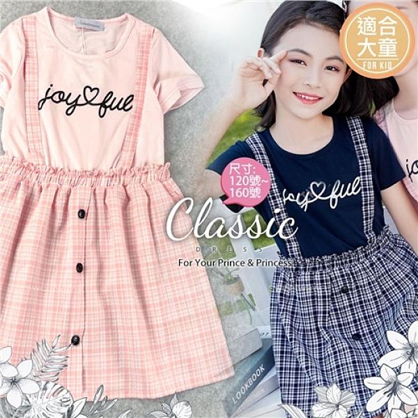 (大童款-女)俏麗拼字假2件泡泡格紋短袖洋裝-2色(310391)【水娃娃時尚童裝】