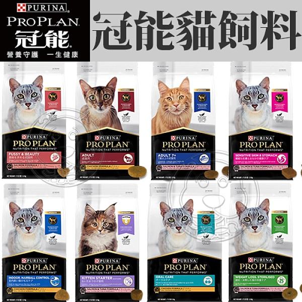 【培菓寵物48H出貨】冠能貓 頂級貓糧 室內加強化毛/泌尿保健/成貓絕育3kg