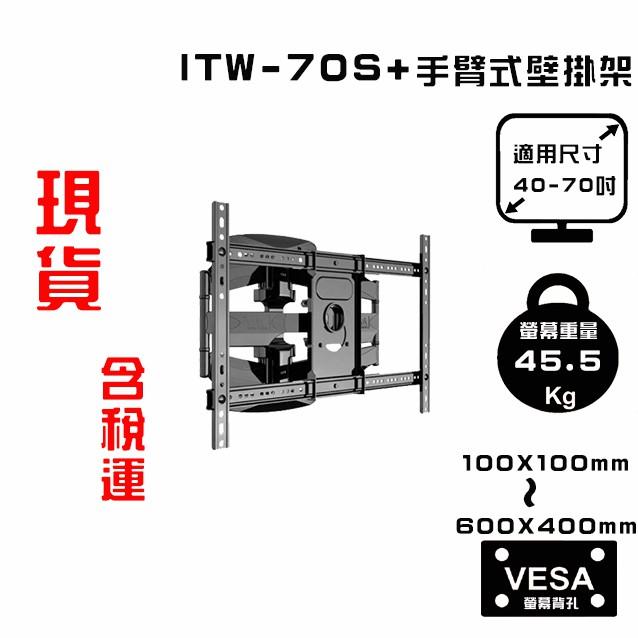 JAZWAY ITW-70S+ / 40-70 液晶電視旋臂架 手臂 伸縮 壁掛架 電視壁掛架 旋臂架
