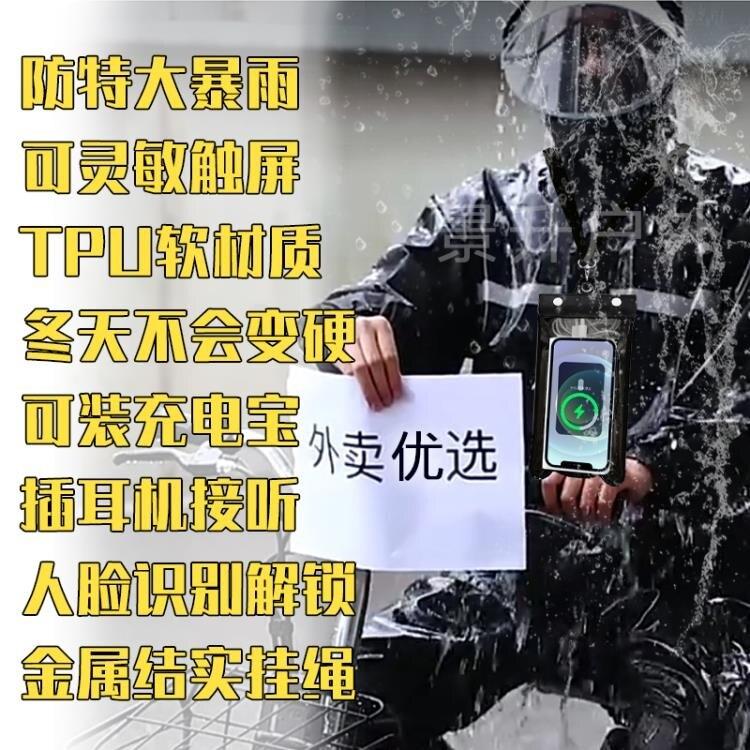 【八折】手機防水袋 外賣可觸屏可充電手機防水袋雨天專用大容量密封套騎手防雨神器寶