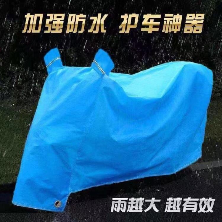 機車罩衣 電動車防雨罩摩托車車衣電瓶車防曬隔熱防水愛瑪防塵遮雨蓋布車罩 摩可美家
