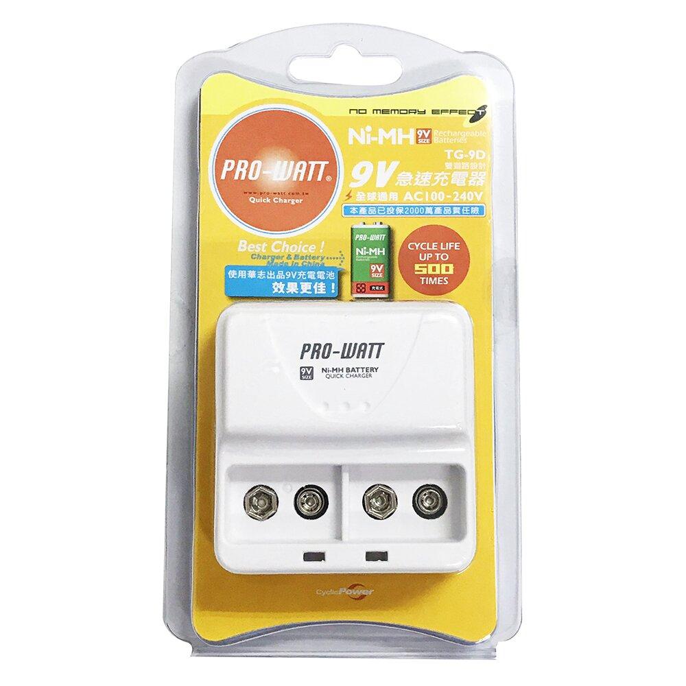 (2入組)PRO-WATT  9V急速鎳氫電池充電器 TG-9D