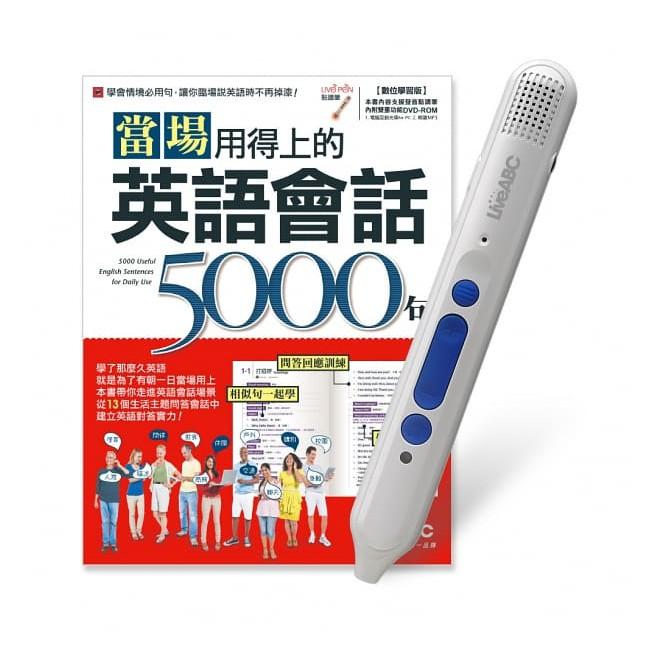 當場用得上的英語會話5000句+LiveABC智慧點讀筆16G(Type-C充電版) 超值組合