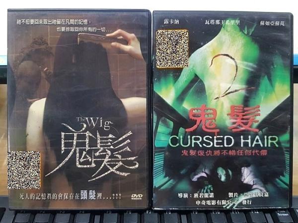 挖寶二手片-C10--正版DVD-韓片【鬼髮1+2 套裝系列2部合售】-(直購價)
