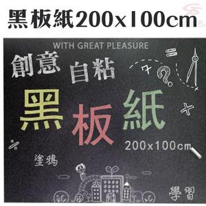 金德恩 台灣製造 創意DIY自粘黑板紙200x100cm/