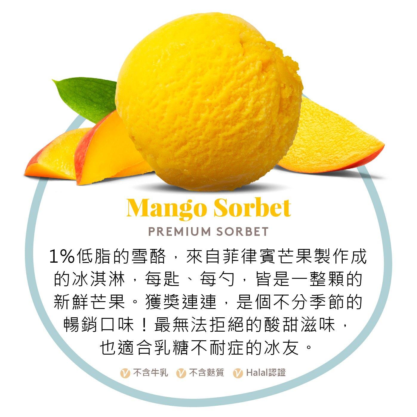 ★紐芝蘭樂活冰淇淋//芒果雪酪單杯//★僅含1%脂肪的冰淇淋♥