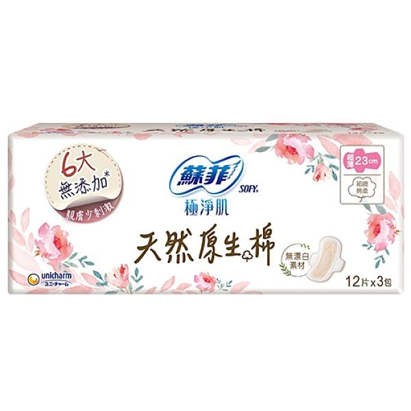 蘇菲極淨肌原生棉超薄23cm x 12P x 3【愛買】