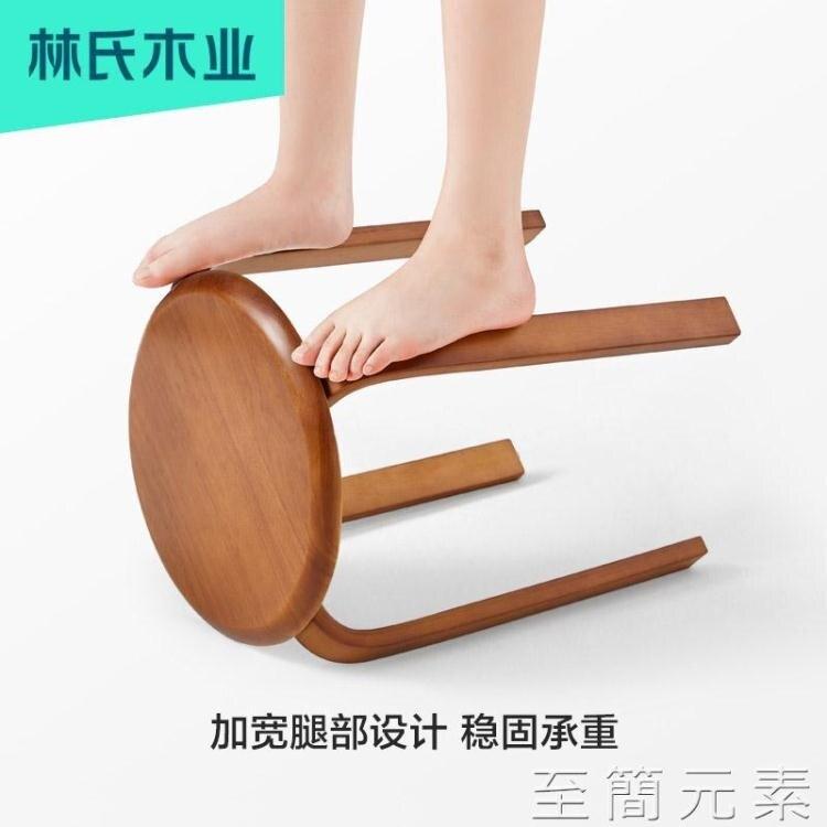 林氏木業簡約凳實木圓凳子家用餐凳矮凳餐桌凳板小凳子木凳LS176
