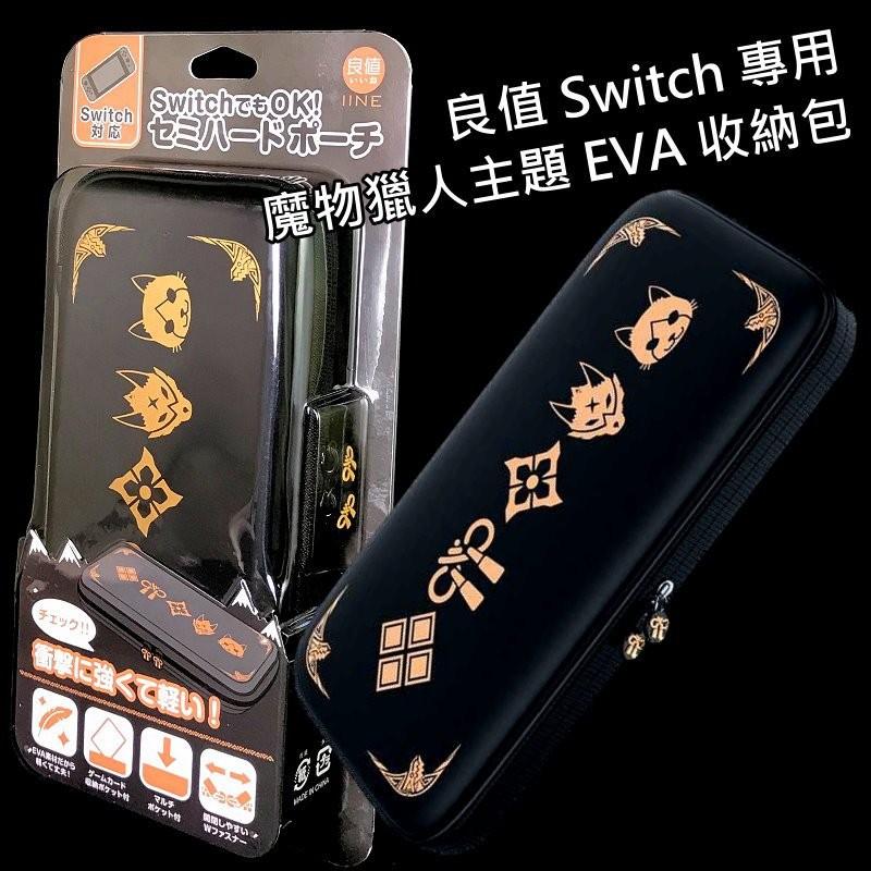 【魔物獵人主題】 NS 良值 SWITCH 忍犬 艾路 EVA 保護包 硬殼包 主機包 收納包 【L496】台中星光電玩