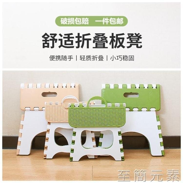 手提摺疊板凳便攜馬扎塑料摺疊椅簡易小凳戶外釣魚凳成人兒童家用