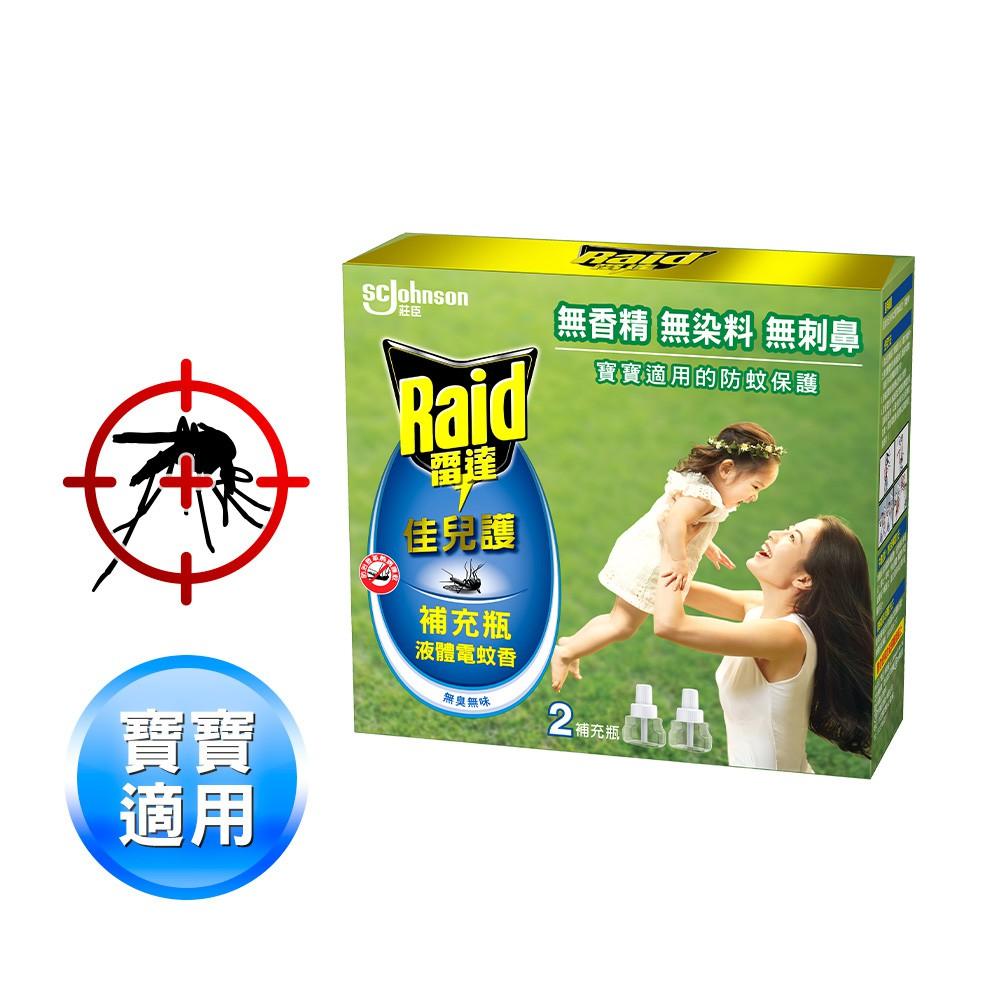 雷達 佳兒護薄型液體電蚊香補充瓶-無臭無味45ml (兩入組 / 四入組 / 八入組)