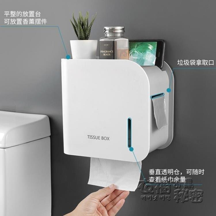 紙巾盒 衛生間紙巾盒廁所洗手間免打孔牢固家用置物架浴室衛生紙抽紙卷紙  全館八八折