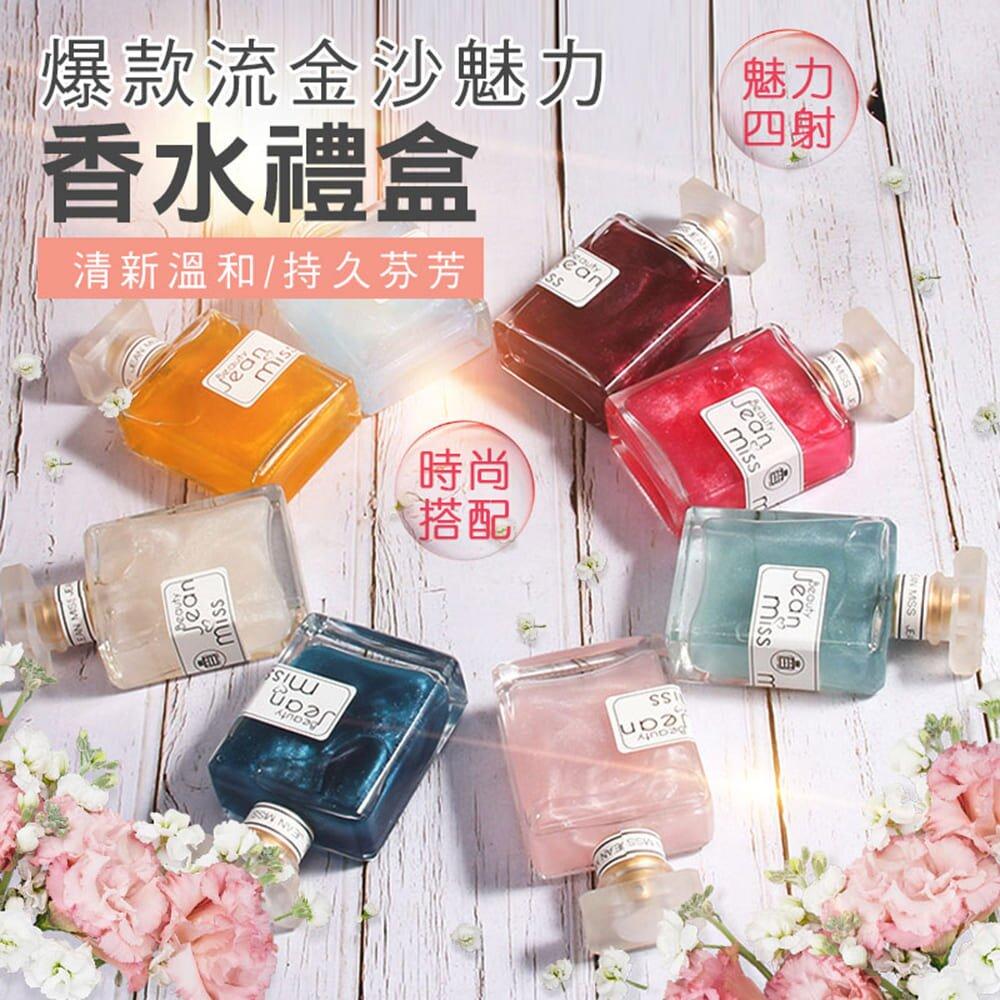 爆款流金沙魅力香水禮盒(4入組)