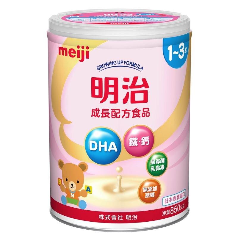 ★MEIJI 明治 成長配方食品奶粉850g(1~3歲)x8罐★衛立兒生活館★