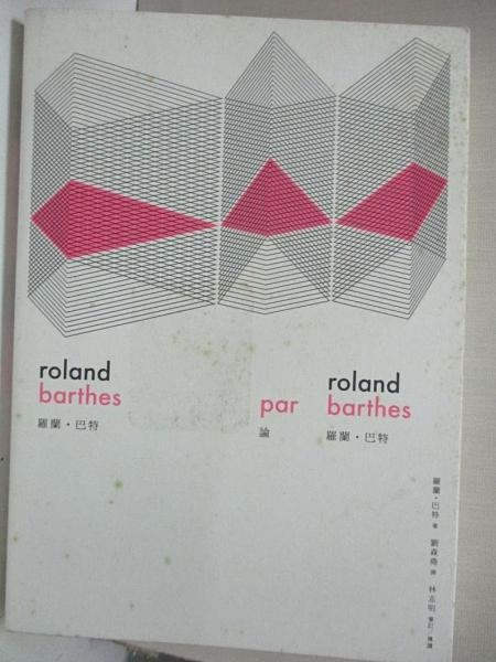 【書寶二手書T1/傳記_B8S】羅蘭.巴特論羅蘭.巴特_羅蘭.巴特 (Roland Barthes)