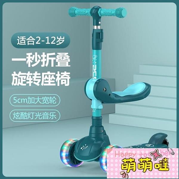 滑板車兒童幼兒可坐可騎平衡車溜溜車滑滑車【萌萌噠】