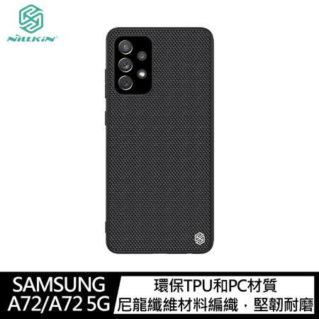 NILLKIN SAMSUNG Galaxy A72/A72 5G 優尼保護殼 #手機殼 #保護套