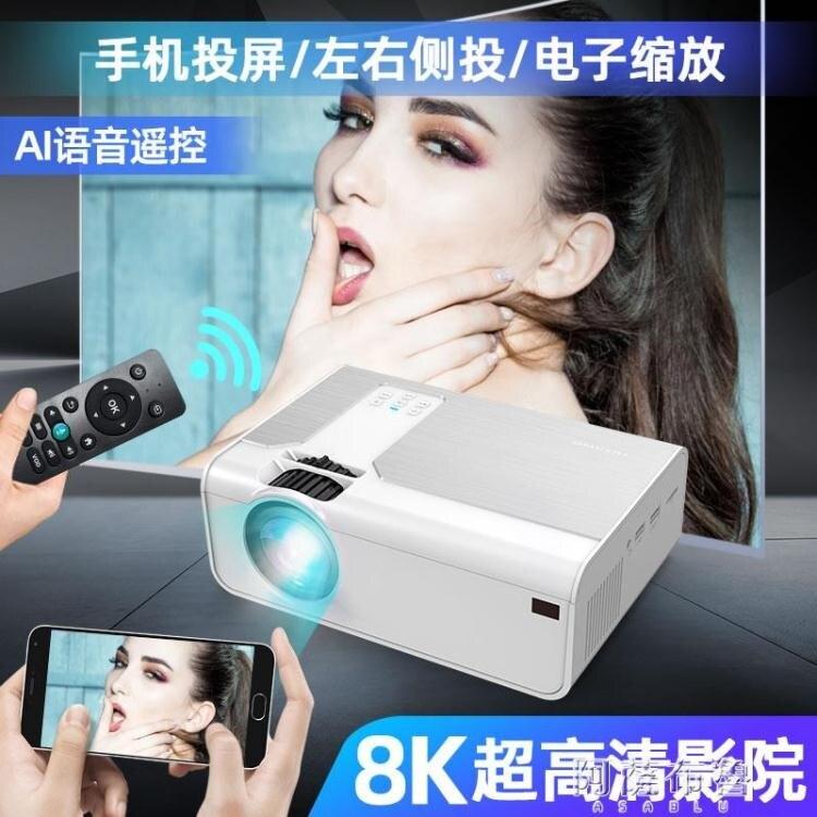 投影儀 歡樂投新款A18升級版投影4K超高清家用白天臥室一體機墻投智慧1080p手機投影機 摩可美家