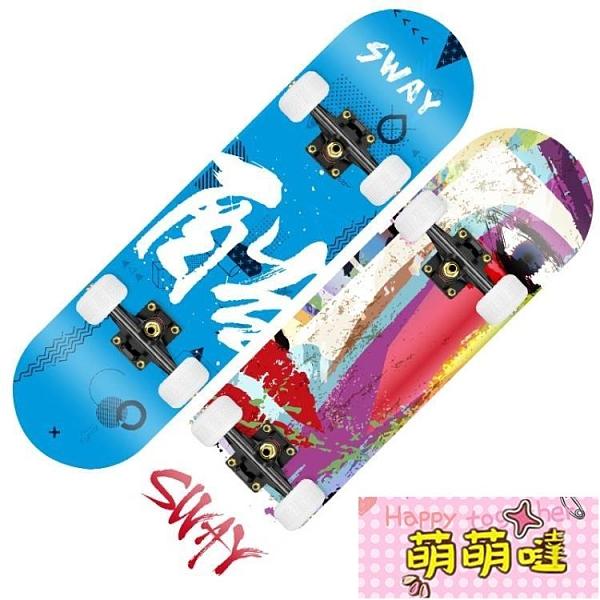 滑板初學者成人男女生兒童青少年刷街四輪雙翹滑板車【萌萌噠】