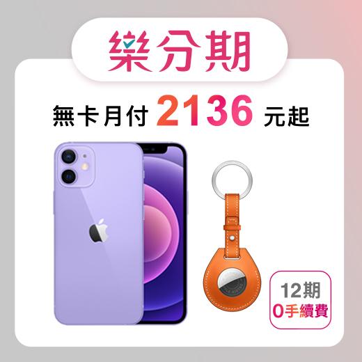 預購訂單【Apple】2021紫色 iPhone 12 (64G)+AirTag Hermès 鑰匙圈-先拿後pay
