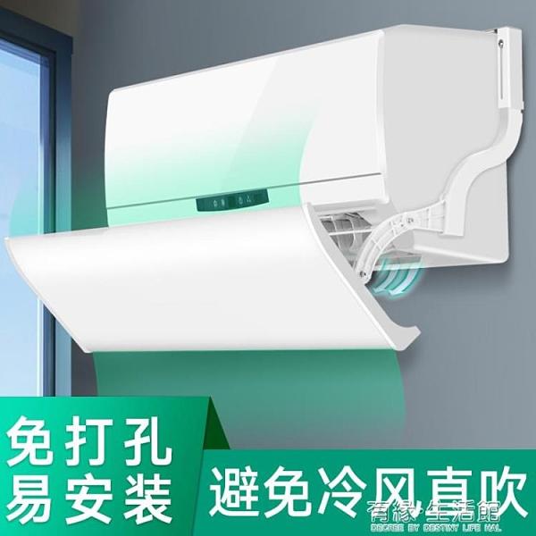 空調擋風板防直吹防風罩遮導風出風口擋板檔冷氣壁掛式月子通用 有緣生活館
