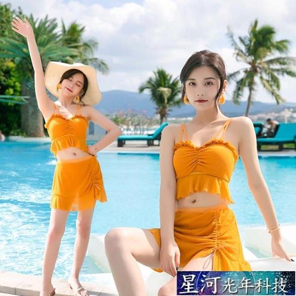 比基尼 性感泳衣女兩件套韓國風仙女范分體式游泳裝顯瘦泡溫泉比基尼 星河光年
