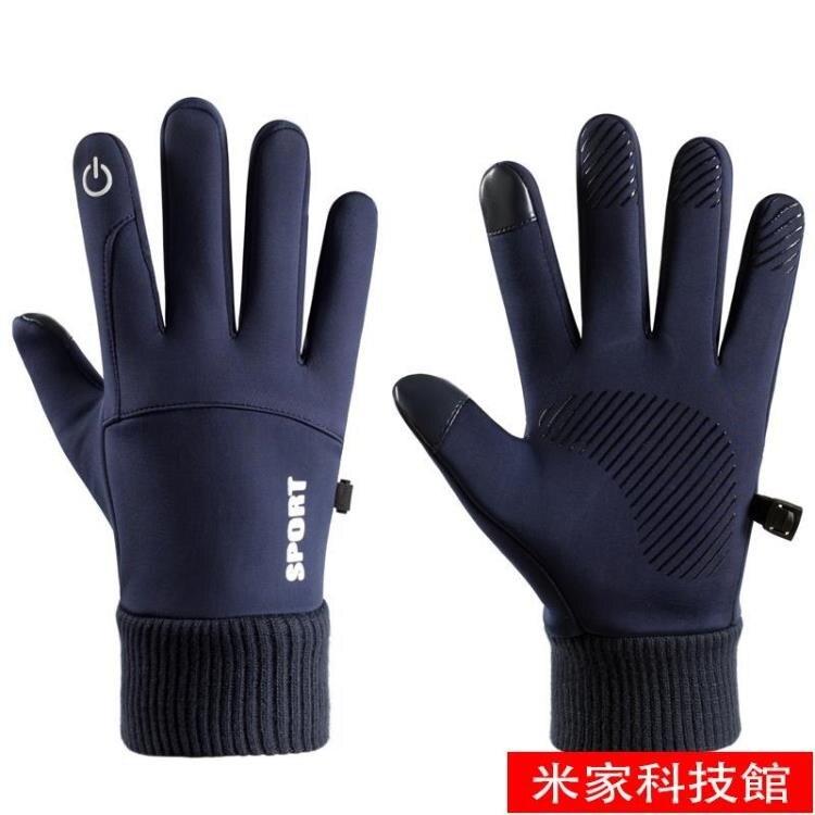 【八折】滑雪手套 男士秋冬季騎行手套戶外觸屏韓開車防水防風保暖加絨滑雪運動手套