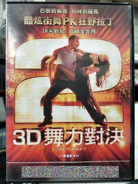 挖寶二手片-C09-068-正版DVD-電影【舞力對決2】-酷炫街舞PK狂野拉丁(直購價)