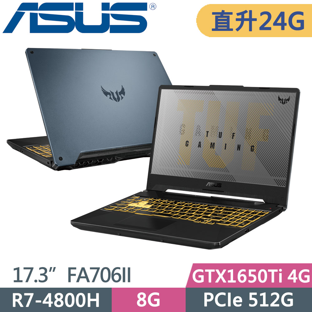 ASUS TUF FA706II-0081A4800H 幻影灰(R7-4800H/8G+16G/PCIe512G/GTX1650Ti/17.3/FHD/IPS/120Hz)特仕