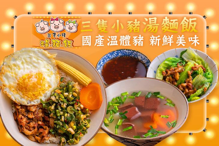【桃園】三隻小豬湯麵飯 #GOMAJI吃喝玩樂券#電子票券#中式
