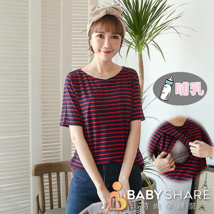 [台灣現貨] 黑底紅條紋哺乳衣 短袖 孕婦裝 哺乳衣 餵奶衣 BabyShare時尚孕婦裝(CM1040)