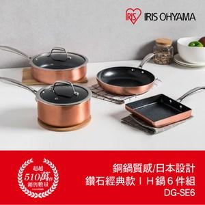 【IRIS OHYAMA】鑽石經典款IH鍋6件組 DG-SE6(銅色)